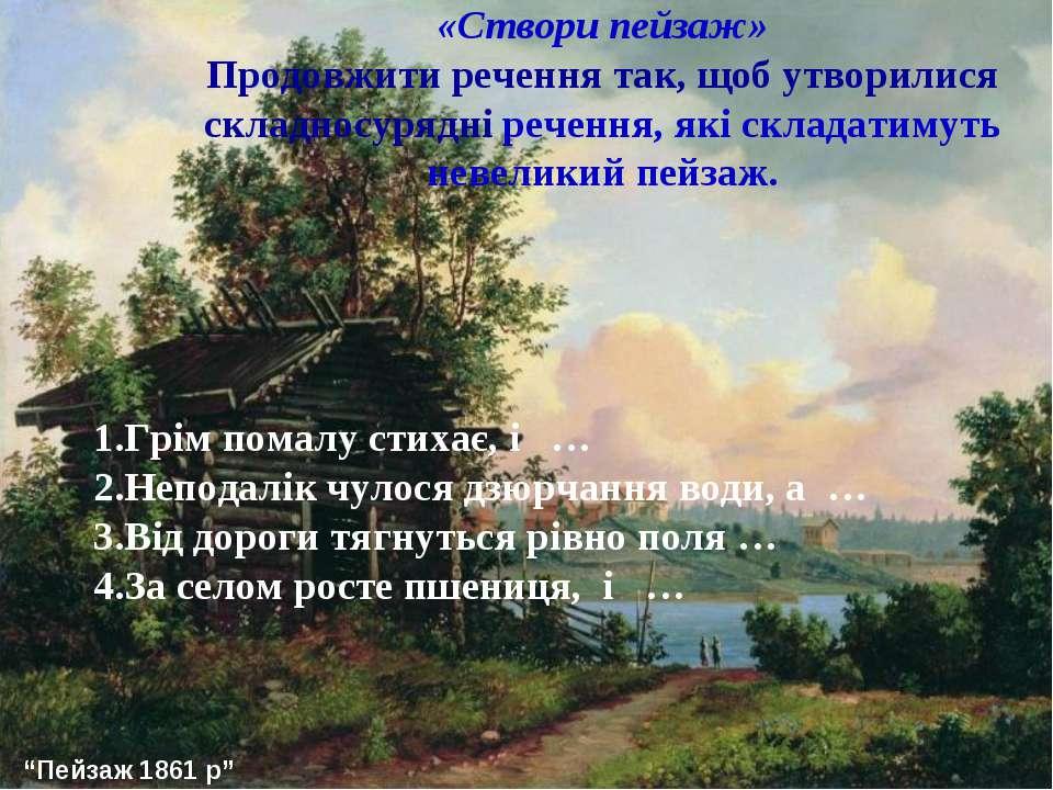 «Створи пейзаж» Продовжити речення так, щоб утворилися складносурядні речення...