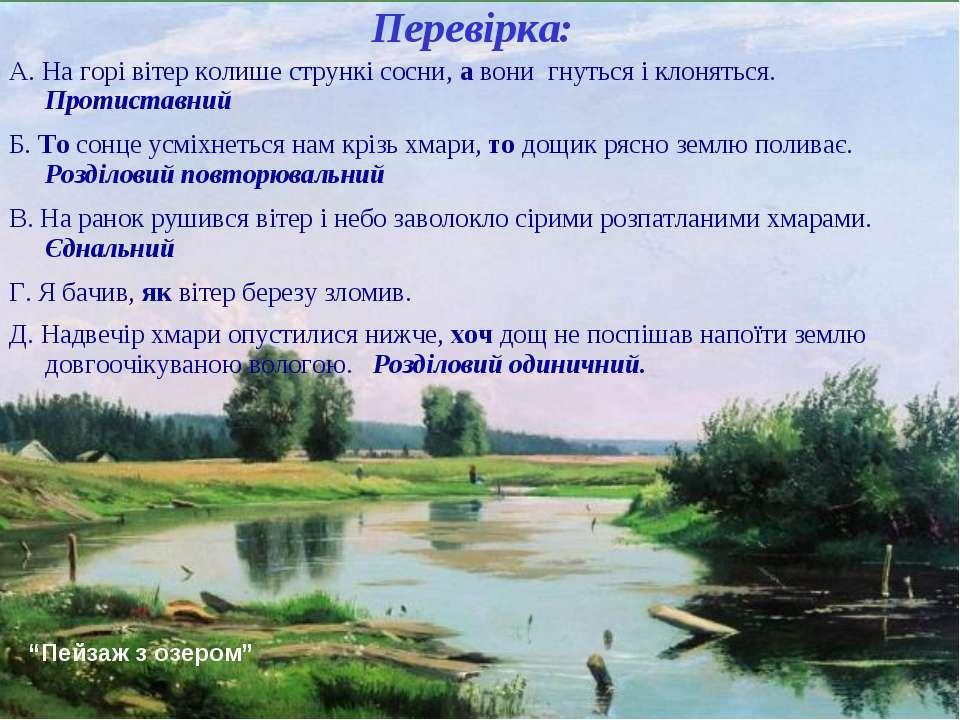 """Перевірка: """"Пейзаж з озером"""""""