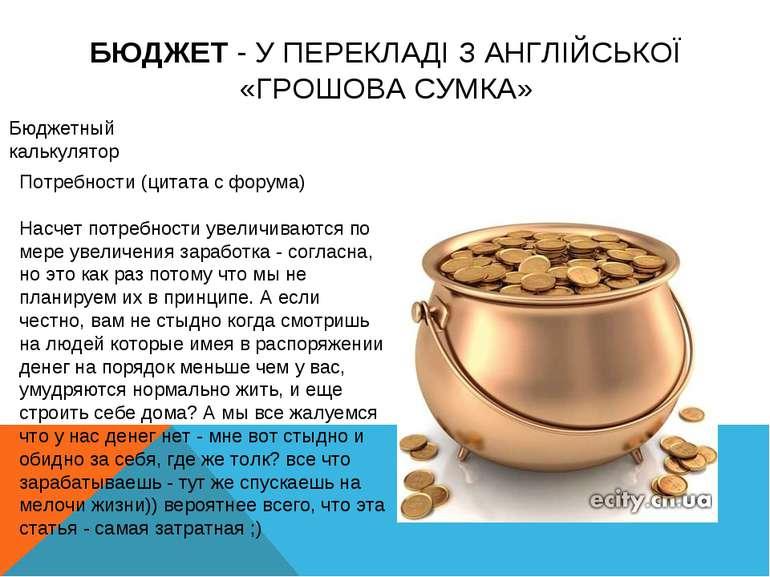 БЮДЖЕТ - У ПЕРЕКЛАДІ З АНГЛІЙСЬКОЇ «ГРОШОВА СУМКА» Бюджетный калькулятор Потр...