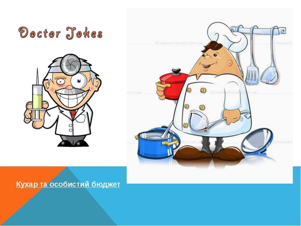 Кухар та особистий бюджет