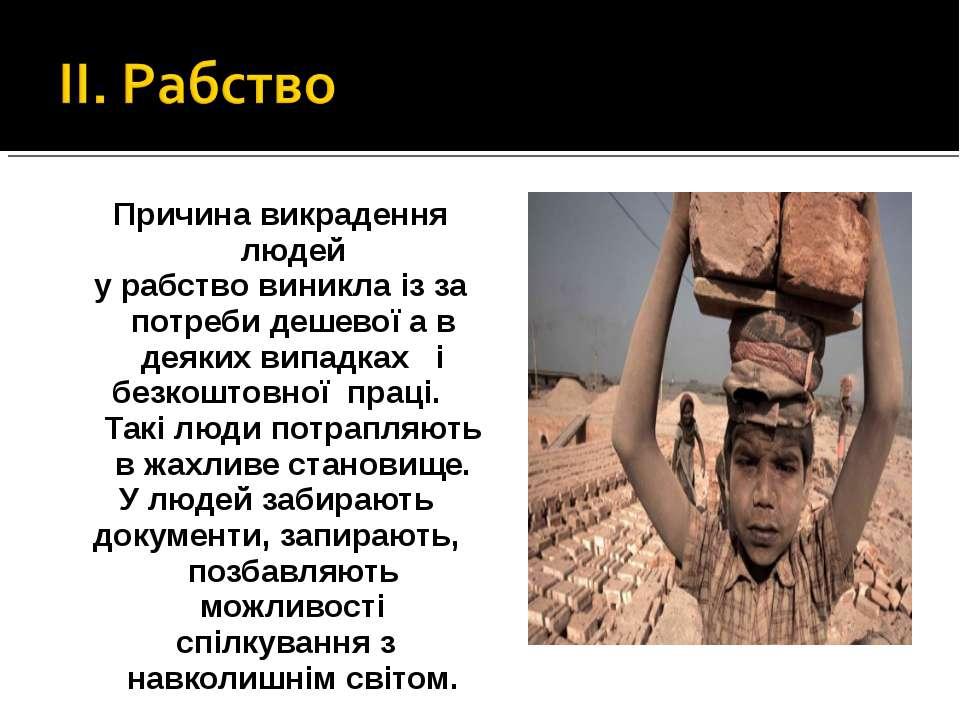 Причина викрадення людей у рабство виникла із за потреби дешевої а в деяких в...