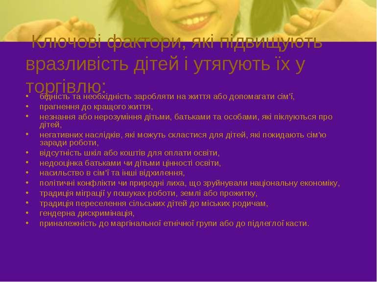 Ключові фактори, які підвищують вразливість дітей і утягують їх у торгівлю: б...