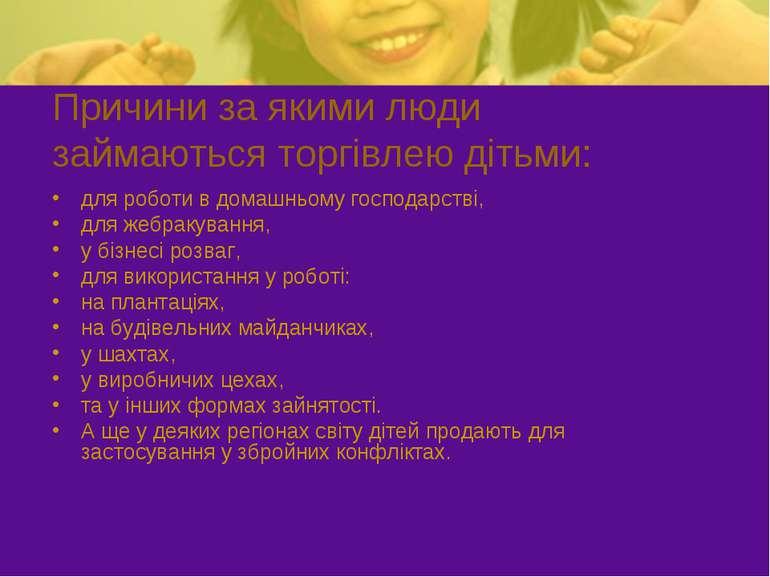 Причини за якими люди займаються торгівлею дітьми: для роботи в домашньому го...