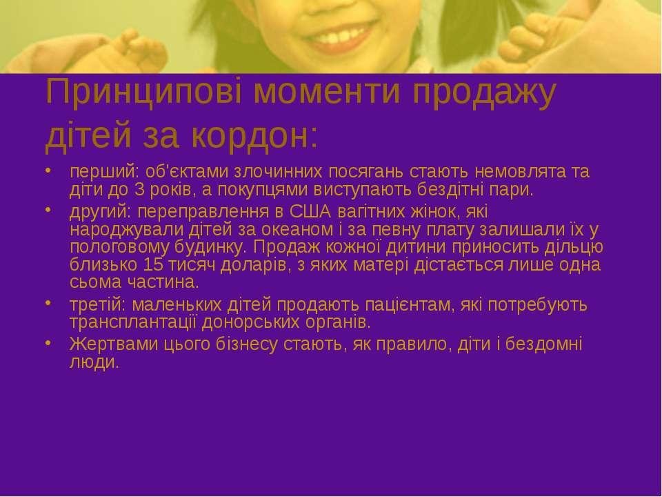 Принципові моменти продажу дітей за кордон: перший: об'єктами злочинних посяг...