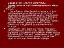 V. ВИВЧЕННЯ НОВОГО МАТЕРІАЛУ. Причини та початок вторгнення наполеонівських в...