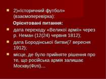 2)«Історичний футбол» (взаємоперевірка): Орієнтовані питання: дата переходу «...