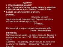 ХІД УРОКУ І. ОРГАНІЗАЦІЙНИЙ МОМЕНТ ІІ. АКТУАЛІЗАЦІЯ ОПОРНИХ ЗНАНЬ, ВМІНЬ ТА У...