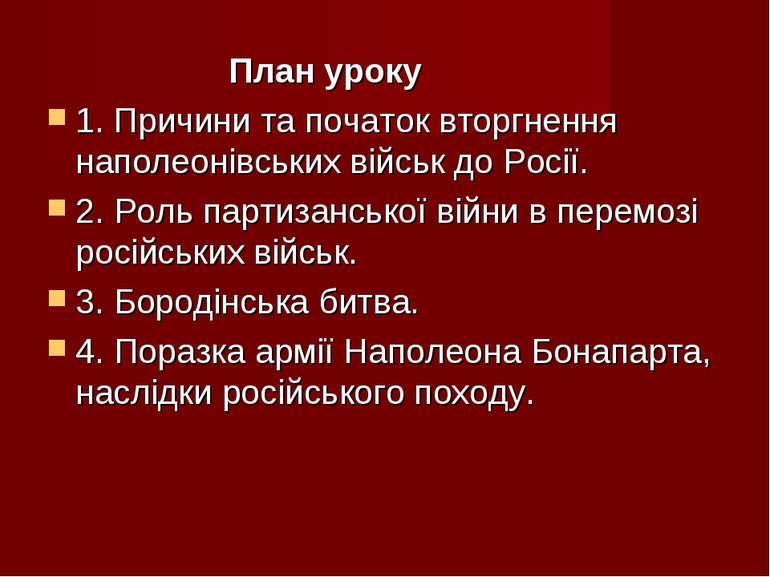 План уроку 1. Причини та початок вторгнення наполеонівських військ до Росії. ...