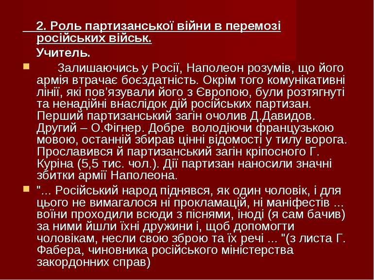 2. Роль партизанської війни в перемозі російських військ. Учитель. Залишаючис...