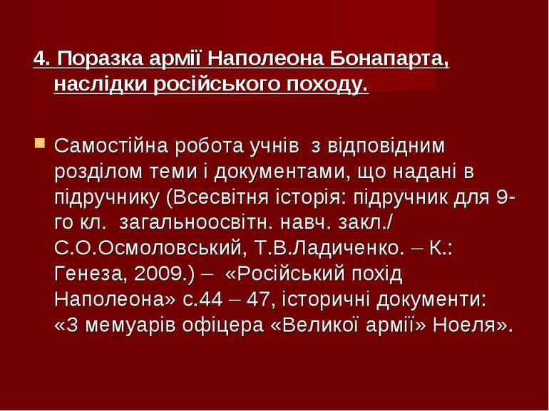4. Поразка армії Наполеона Бонапарта, наслідки російського походу. Самостійна...