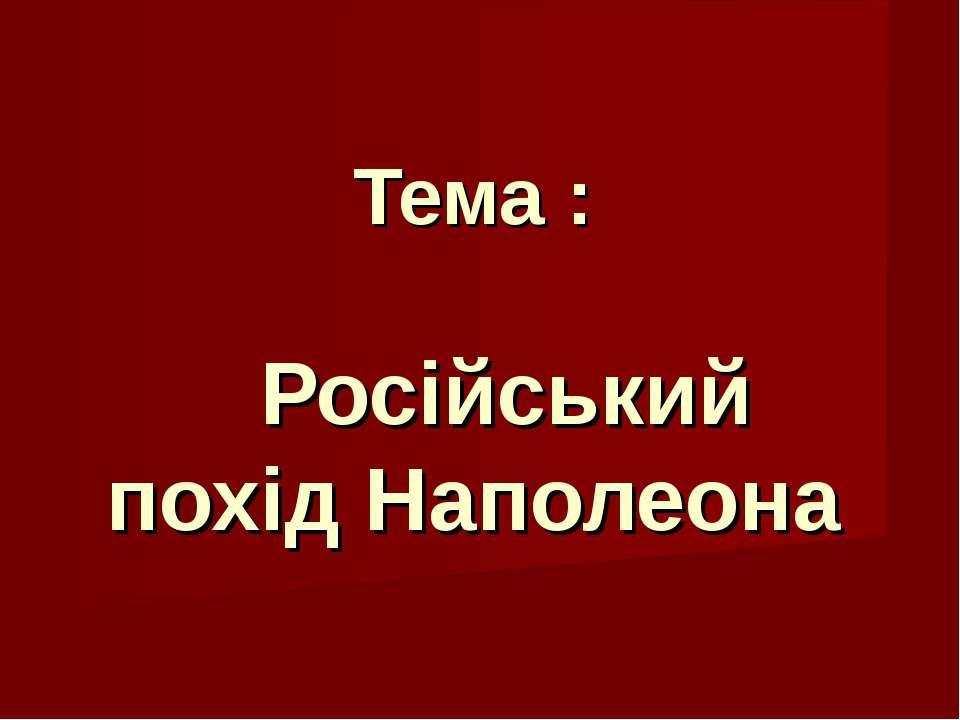 Тема : Російський похід Наполеона