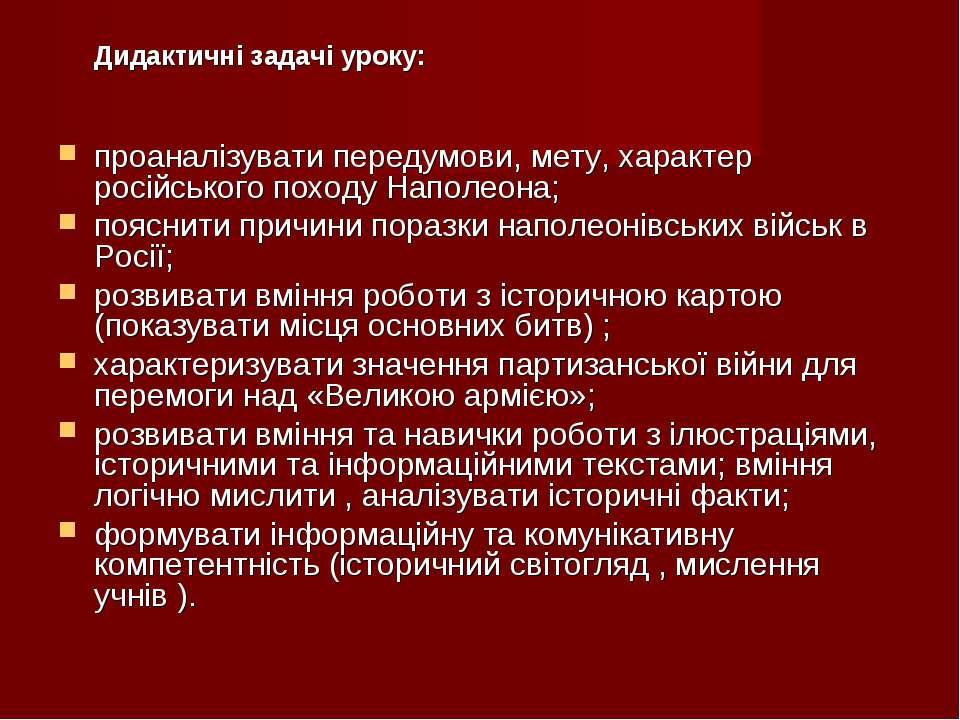 Дидактичні задачі уроку: проаналізувати передумови, мету, характер російськог...