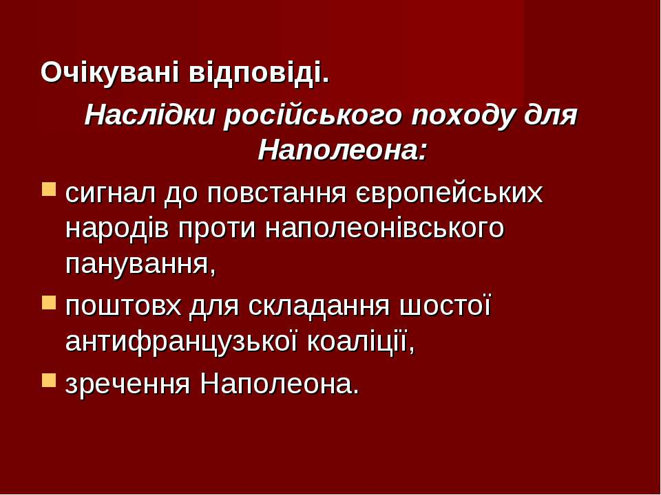 Очікувані відповіді. Наслідки російського походу для Наполеона: сигнал до пов...