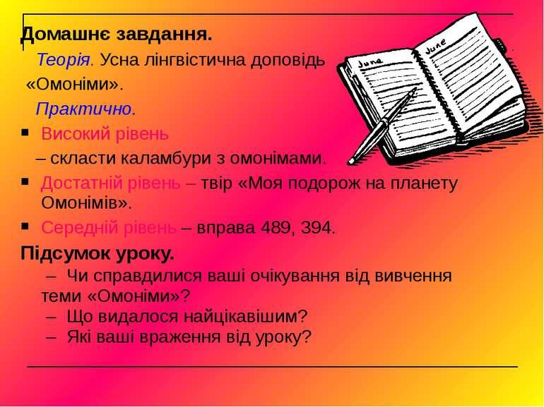 Домашнє завдання. Теорія. Усна лінгвістична доповідь «Омоніми». Практично. Ви...