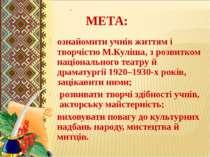 . МЕТА: ознайомити учнів життям і творчістю М.Куліша, з розвитком національно...