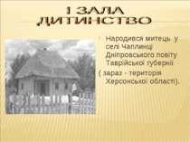 Народився митець у селі Чаплинці Дніпровського повіту Таврійської губернії ( ...
