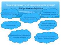 Чим допоможуть ці завдання моїм учням? Хмаринки очікувань Реалізувати творчі ...