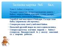 Тема 6. Байки і гуморески. Уклади словничок літературознавчих понять : байка,...