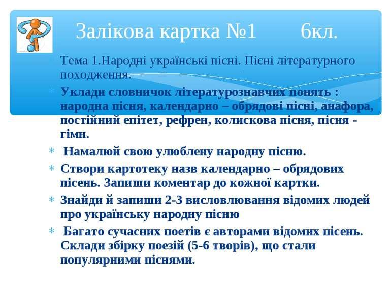 Тема 1.Народні українські пісні. Пісні літературного походження. Уклади словн...