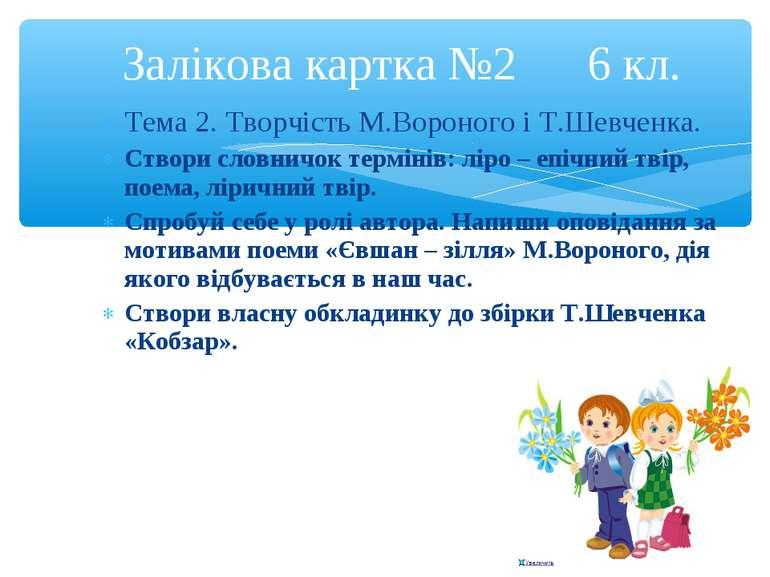 Тема 2. Творчість М.Вороного і Т.Шевченка. Створи словничок термінів: ліро – ...