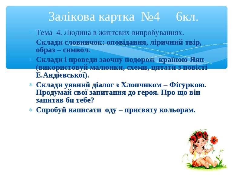 Тема 4. Людина в життєвих випробуваннях. Склади словничок: оповідання, ліричн...