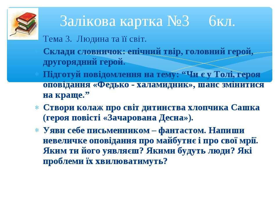 Тема 3. Людина та її світ. Склади словничок: епічний твір, головний герой, др...