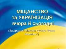 """МІЩАНСТВО та УКРАЇНІЗАЦІЯ вчора й сьогодні (За драмою Миколи Куліша """"Мина Маз..."""