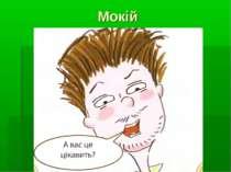 Мокій