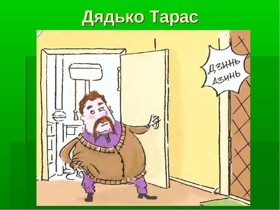 Дядько Тарас