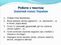 Співає Ніна Матвієнко. Вона вражає своєю одвертіст…ю, закоханіст…ю в пісню, р...