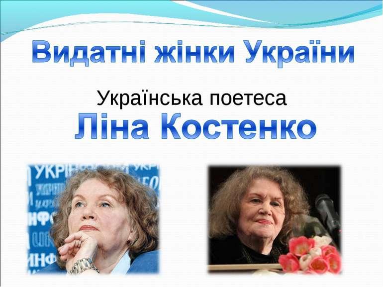 Українська поетеса
