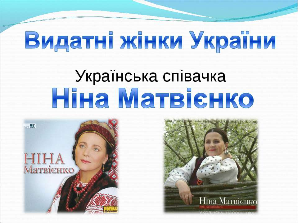 Українська співачка
