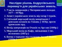 Наслідки рішень Андрусівського перемир'я для українських земель. 1. Участь за...