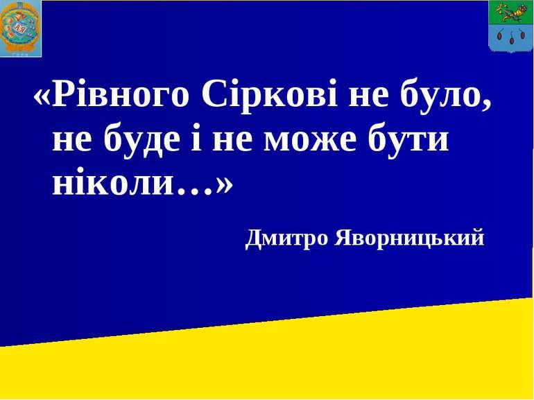 «Рівного Сіркові не було, не буде і не може бути ніколи…» Дмитро Яворницький