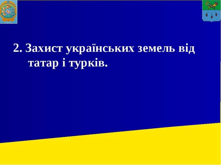 2. Захист українських земель від татар і турків.