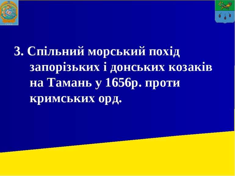 3. Спільний морський похід запорізьких і донських козаків на Тамань у 1656р. ...