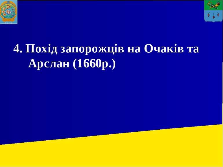 4. Похід запорожців на Очаків та Арслан (1660р.)