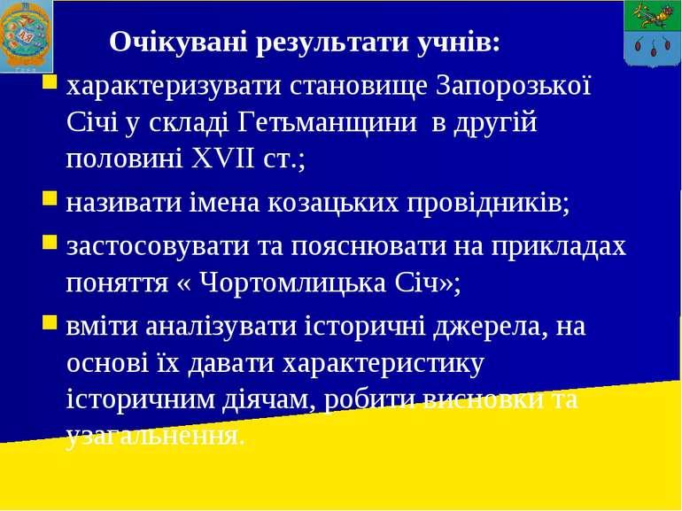 Очікувані результати учнів: характеризувати становище Запорозької Січі у скла...