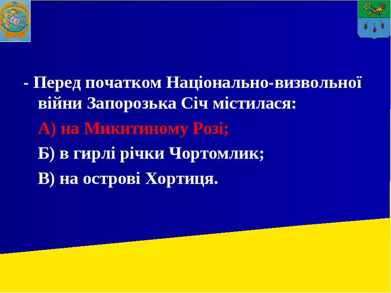 - Перед початком Національно-визвольної війни Запорозька Січ містилася: А) на...