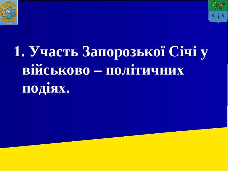 1. Участь Запорозької Січі у військово – політичних подіях.