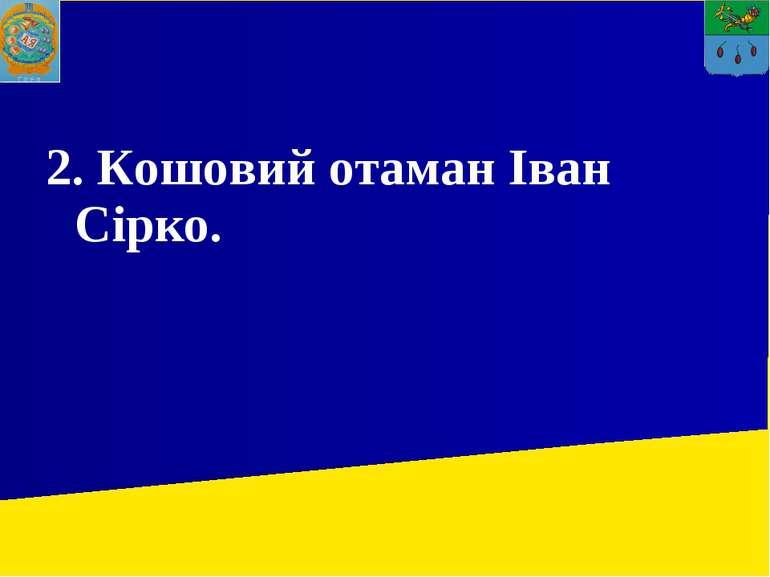 2. Кошовий отаман Іван Сірко.