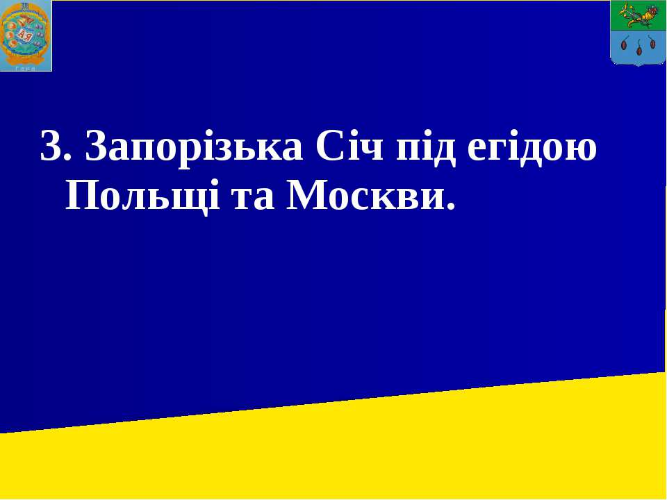 3. Запорізька Січ під егідою Польщі та Москви.