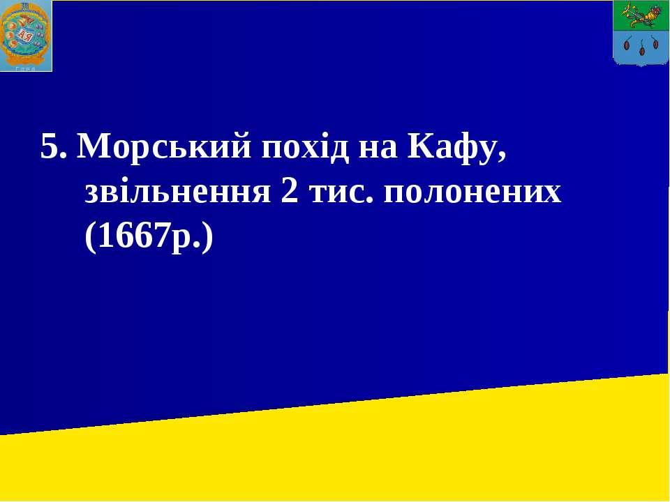 5. Морський похід на Кафу, звільнення 2 тис. полонених (1667р.)
