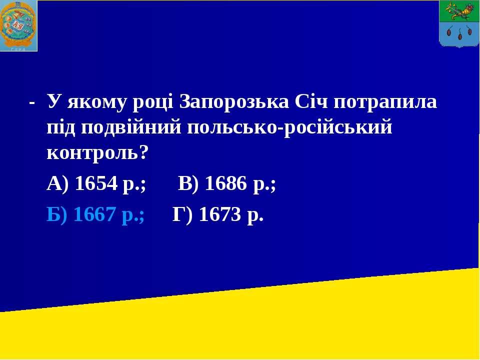 - У якому році Запорозька Січ потрапила під подвійний польсько-російський кон...