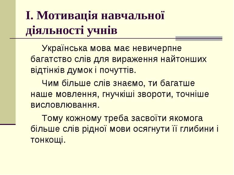 І. Мотивація навчальної діяльності учнів Українська мова має невичерпне багат...