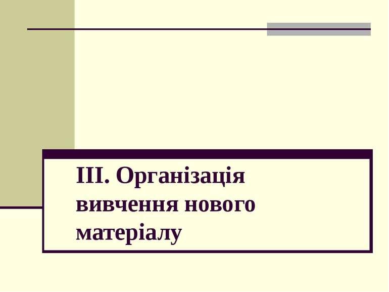 IIІ. Організація вивчення нового матеріалу