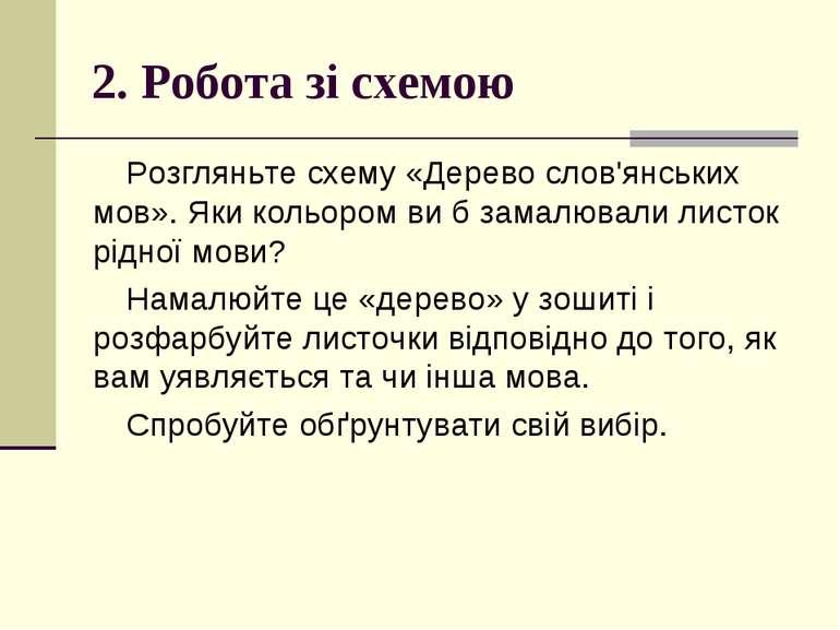 2. Робота зі схемою Розгляньте схему «Дерево слов'янських мов». Яки кольором ...