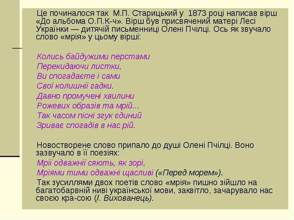 Це починалося так М.П. Старицький у 1873 році написав вірш «До альбома О.П.К-...
