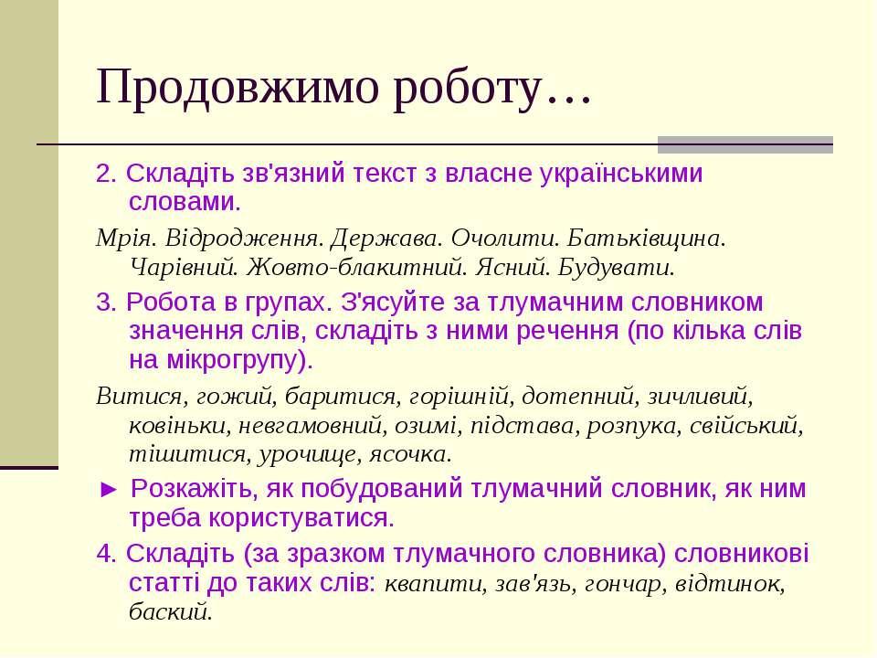 Продовжимо роботу… 2. Складіть зв'язний текст з власне українськими словами. ...
