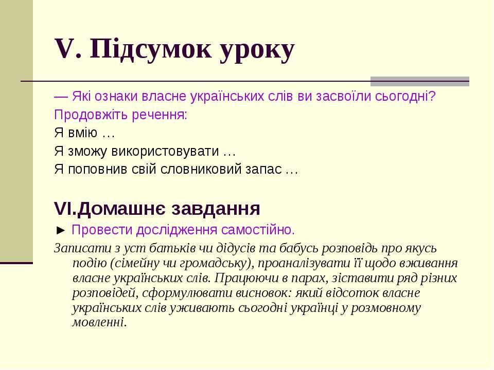V. Підсумок уроку — Які ознаки власне українських слів ви засвоїли сьогодні? ...